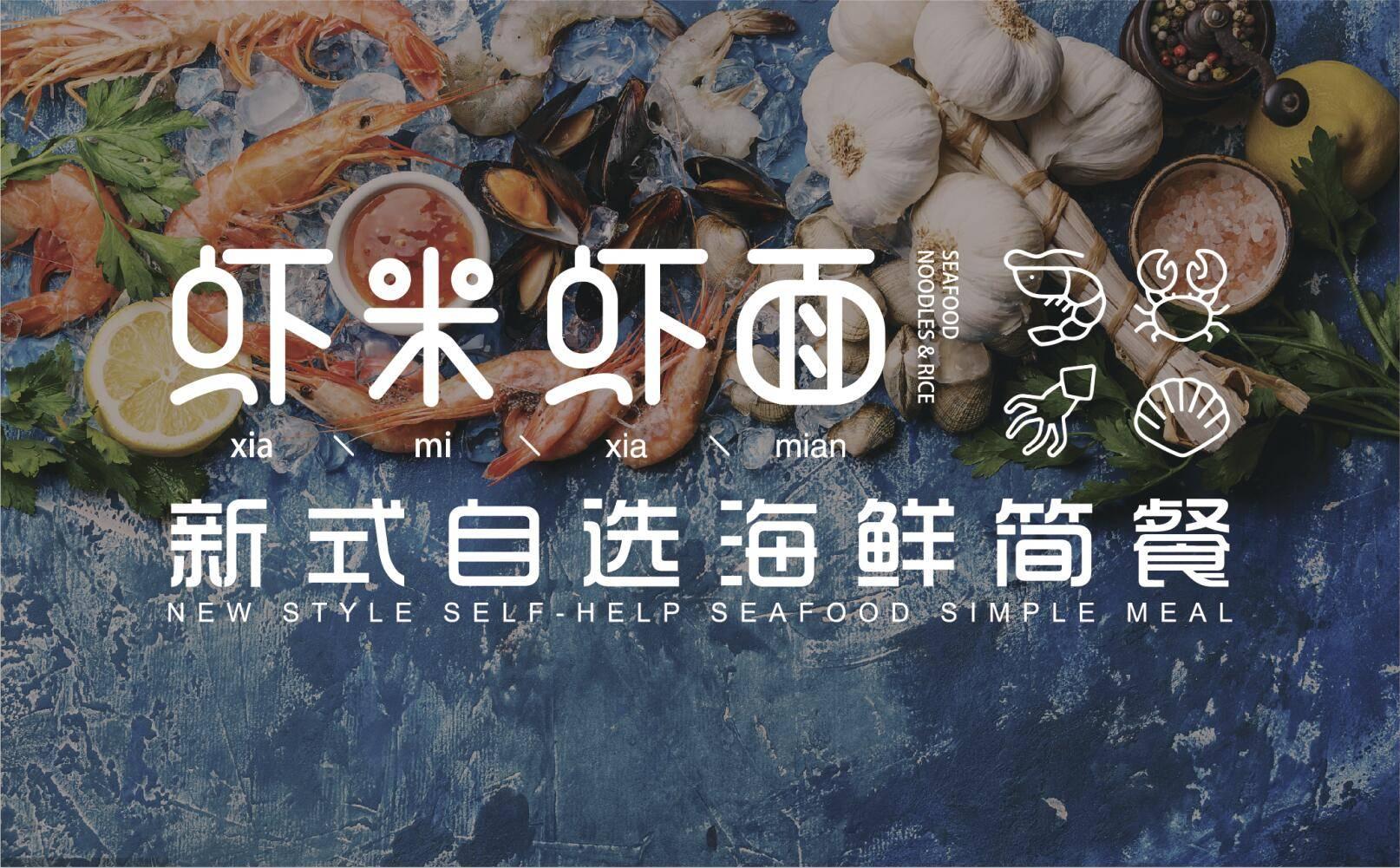 虾米虾面-新式自选海鲜简餐