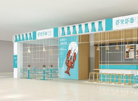 虾米虾面门店展示效果图